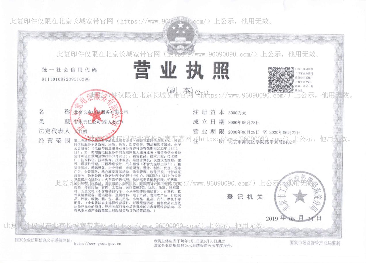 长宽电信营业执照副本复印件扫描件 (1).png
